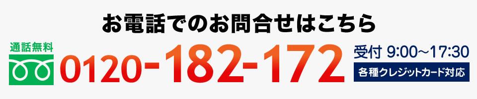 お電話でのお問い合わせはこちら:0120-939-079 受付9:00~18:00